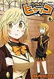 ヒャッコ 6 (フレックスコミックス)