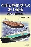 石油と液化ガスの海上輸送―タンカーの営業実務