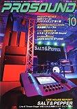 PRO SOUND (プロサウンド) 2013年 10月号 [雑誌]
