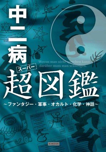 中二病超(スーパー)図鑑 ~ファンタジー・軍事・オカルト・化学・神話~ [Kindle版]