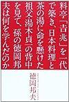 料亭「吉兆」を一代で築き、日本料理と茶の湯に命を懸けた湯木貞一の背中を見て、孫の徳岡邦夫は何を学んだのか