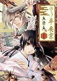 詠う! 平安京1巻 (デジタル版Gファンタジーコミックス)