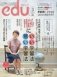 edu (エデュー) 2011年 03月号 [雑誌]