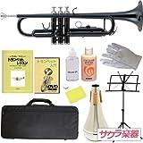 トランペット サクラ楽器オリジナル 初心者入門セット/BK ランキングお取り寄せ