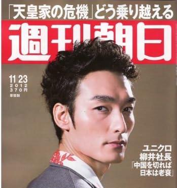 週刊朝日 2012年11月23日 草なぎ剛