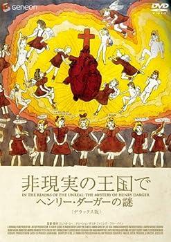 非現実の王国で ヘンリー・ダーガーの謎 デラックス版 [DVD]