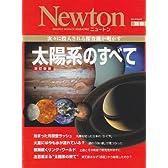 次々に投入される探査機が明かす太陽系のすべて (ニュートンムック Newton別冊)