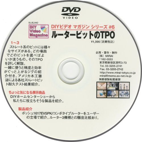 DIY ビデオマガジンシリーズ6「ルータービットのTPO」 [DVD]