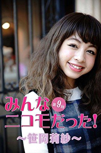 笹岡莉紗の画像 p1_25