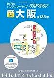 えきペディア地下鉄バリアフリーマップ (大阪全133駅)