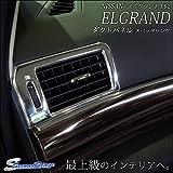 エルグランドE52(前期/後期対応) ダクトパネル ブラック [車両]前期(2010.8-) [カラー]ブラックSHN