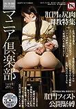 マニア倶楽部 2012年 11月号 [雑誌]