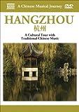 echange, troc Travelogue - hangzhou