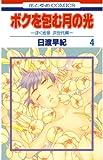ボクを包む月の光−ぼく地球(タマ)次世代編− 4 (花とゆめコミックス)