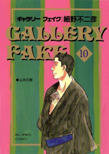 ギャラリーフェイク(10) (ビッグコミックス)