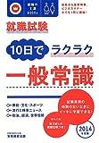 就職試験 10日でラクラク一般常識[2014年度版] (就職の王道BOOKS 8)