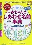 たまひよ赤ちゃんのしあわせ名前事典〈2014‐2015年版〉