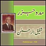 Mad o Jazr: 'Shareer Phool', 'Ahmaq'' | Shafiq Ur Rahman
