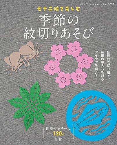 季節の紋切りあそび (レディブティックシリーズno3777)