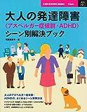 大人の発達障害 アスペルガー症候群・ADHD シーン別解決ブック (主婦の友新実用BOOKS)
