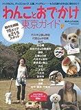 わんことおでかけ東京ガイド (GEIBUN MOOKS 593 愛犬チャンプMOOK)