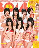 BOMB (ボム) 2012年 05月号 [雑誌]