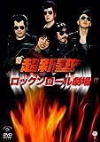 ロックンロール劇場 [DVD]