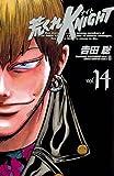 荒くれKNIGHT 14 (ヤングチャンピオン・コミックス)