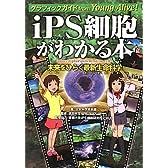 iPS細胞がわかる本