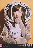 AKB48 公式 生写真 ハロウィン・ナイト 劇場盤 【渡辺美優紀】