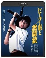 セーラー服と機関銃  ブルーレイ [Blu-ray]