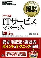 情報処理教科書 ITサービスマネージャ 2012年版