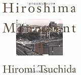ヒロシマ・モニュメント〈2〉