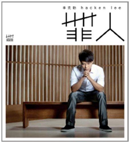 李克勤 罪人 DVD