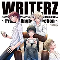 「WRITERZ」ドラマCD ~Private Angle Collection~出演声優情報
