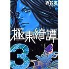 極東綺譚 3 (マガジンZコミックス)