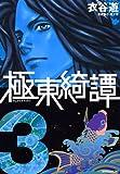 極東綺譚 3 (3) (マガジンZコミックス)