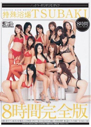 ハイパー×ギリギリモザイク 特殊浴場TSUBAKI8時間 [DVD]
