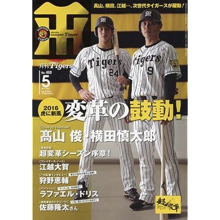 月刊タイガース 2016年 05 月号 [雑誌]