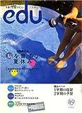 edu (エデュー) 2007年 09月号 [雑誌]