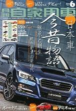 月刊 自家用車 2014年 06月号 [雑誌]