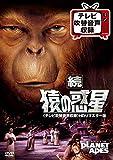 続 猿の惑星<テレビ吹替音声収録>HDリマスター版[DVD]