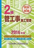 2級管工事施工管理技術検定試験問題解説集録版《2016年版》