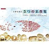 [DVD] レオ・レオニ 5つの名作集 スイミー・フレデリック・コーネリアス・さかなは さかな・ぼくのだ!わたしのよ!