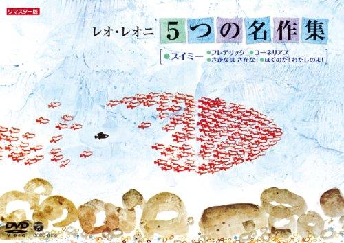 レオ・レオニ 5つの名作集 スイミー・フレデリック・コーネリアス・さかなは さかな・ぼくのだ! わたしのよ! [DVD]