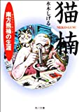 猫楠—南方熊楠の生涯 (角川文庫ソフィア)