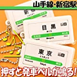 テツオト サウンドポッド 山手線 新宿駅