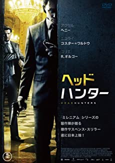 ヘッドハンター [DVD]