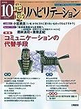 地域リハビリテーション 2009年 10月号 [雑誌]