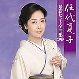 伍代夏子 最新ヒット全曲集2010